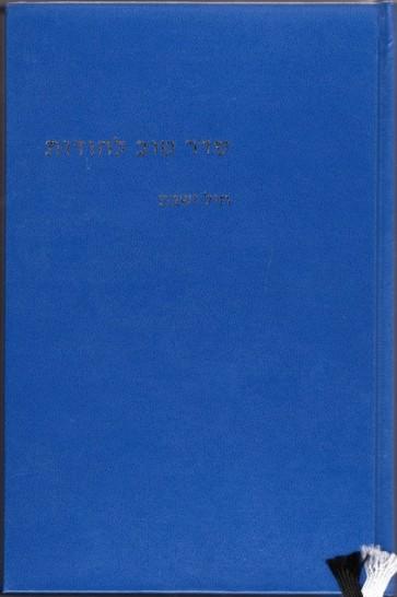 Sidoer-gebedenboek sjabbat en weekdagen-Seder tov lehodot David Lilienthal 9789080560316