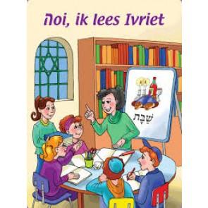 Hoi ik lees Ivriet-set 2 delen Orna Ariel Lenchner 9789490327019