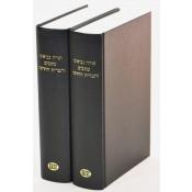 Hebreeuwse bijbel OT-NT
