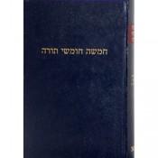 Torah - Choemash